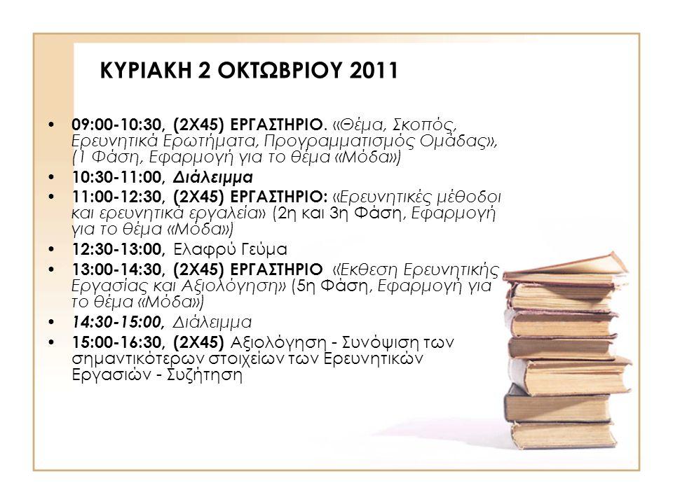 ΚΥΡΙΑΚΗ 2 ΟΚΤΩΒΡΙΟΥ 2011 09:00-10:30, (2Χ45) ΕΡΓΑΣΤΗΡΙΟ.