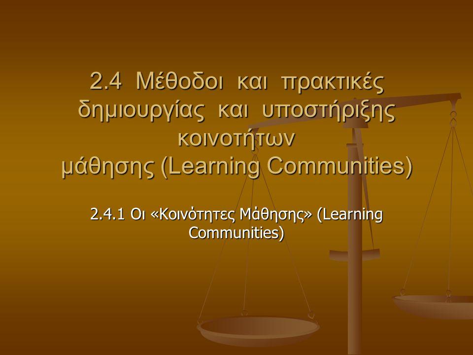2.4 Μέθοδοι και πρακτικές δημιουργίας και υποστήριξης κοινοτήτων μάθησης (Learning Communities) 2.4.1 Οι «Κοινότητες Μάθησης» (Learning Communities)