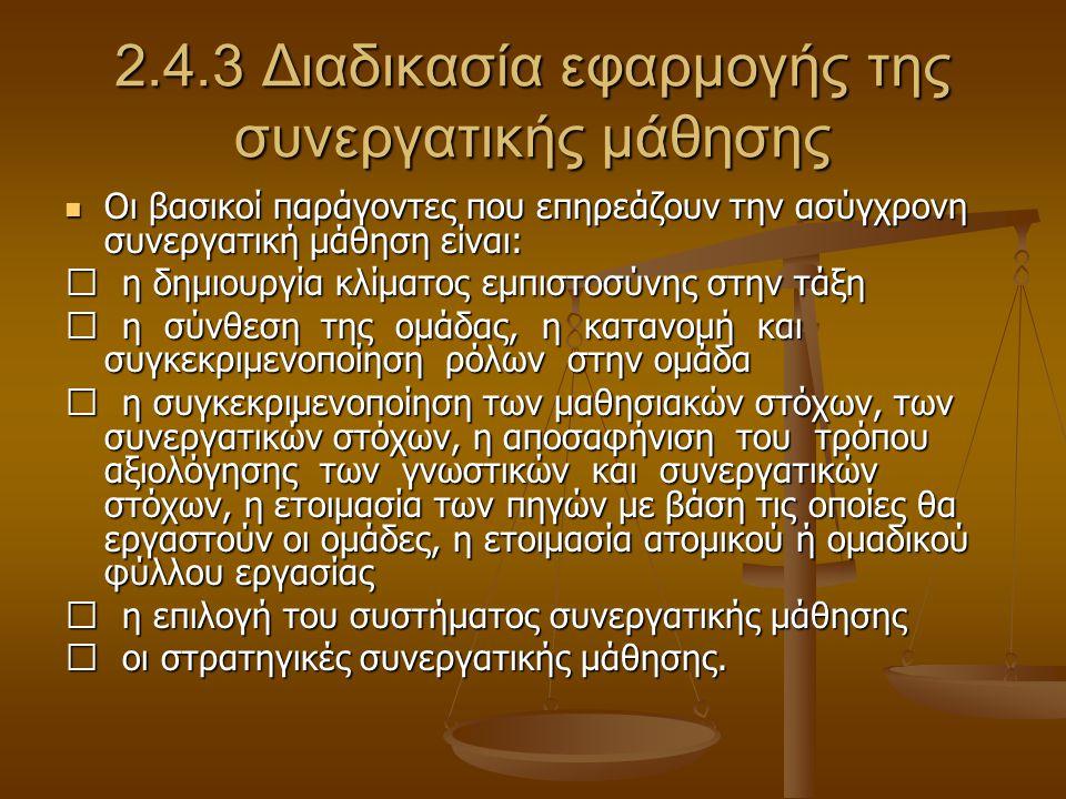 2.4.3 Διαδικασία εφαρμογής της συνεργατικής μάθησης Οι βασικοί παράγοντες που επηρεάζουν την ασύγχρονη συνεργατική μάθηση είναι: Οι βασικοί παράγοντες