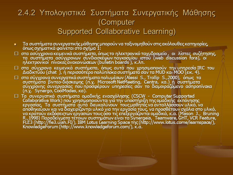 2.4.2 Υπολογιστικά Συστήματα Συνεργατικής Μάθησης (Computer Supported Collaborative Learning) Τα συστήματα συνεργατικής μάθησης μπορούν να ταξινομηθού