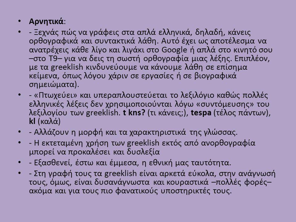 Αρνητικά: - Ξεχνάς πώς να γράφεις στα απλά ελληνικά, δηλαδή, κάνεις ορθογραφικά και συντακτικά λάθη.