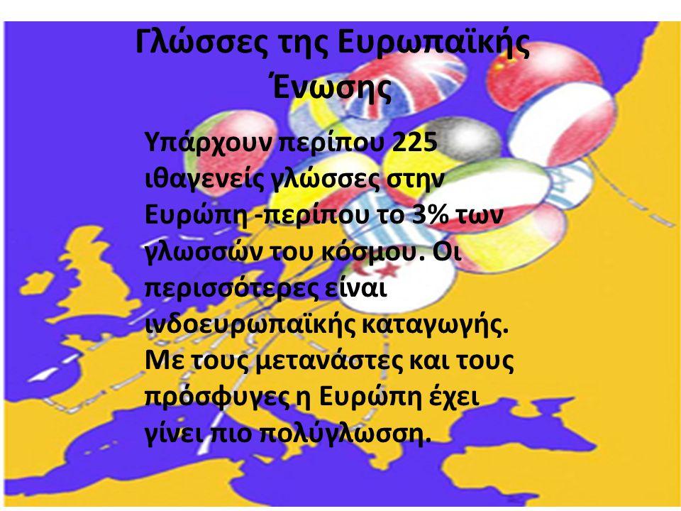 Γλώσσες της Ευρωπαϊκής Ένωσης Υπάρχουν περίπου 225 ιθαγενείς γλώσσες στην Ευρώπη -περίπου το 3% των γλωσσών του κόσμου.