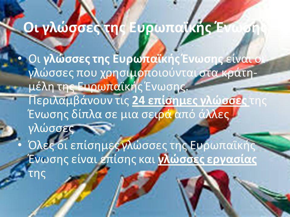 Οι γλώσσες της Ευρωπαϊκής Ένωσης Οι γλώσσες της Ευρωπαϊκής Ένωσης είναι οι γλώσσες που χρησιμοποιούνται στα κράτη- μέλη της Ευρωπαϊκής Ένωσης.