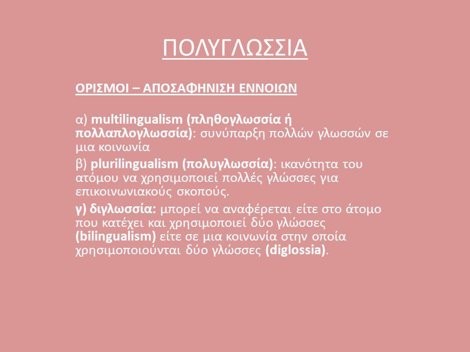ΠΟΛΥΓΛΩΣΣΙΑ ΟΡΙΣΜΟΙ – ΑΠΟΣΑΦΗΝΙΣΗ ΕΝΝΟΙΩΝ α) multilingualism (πληθογλωσσία ή πολλαπλογλωσσία): συνύπαρξη πολλών γλωσσών σε µια κοινωνία β) plurilingualism (πολυγλωσσία): ικανότητα του ατόµου να χρησιµοποιεί πολλές γλώσσες για επικοινωνιακούς σκοπούς.