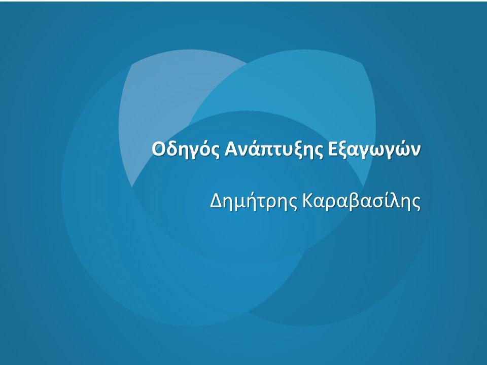 Οδηγός Ανάπτυξης Εξαγωγών Δημήτρης Καραβασίλης