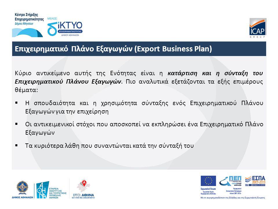 Κύριο αντικείμενο αυτής της Ενότητας είναι η κατάρτιση και η σύνταξη του Επιχειρηματικού Πλάνου Εξαγωγών.