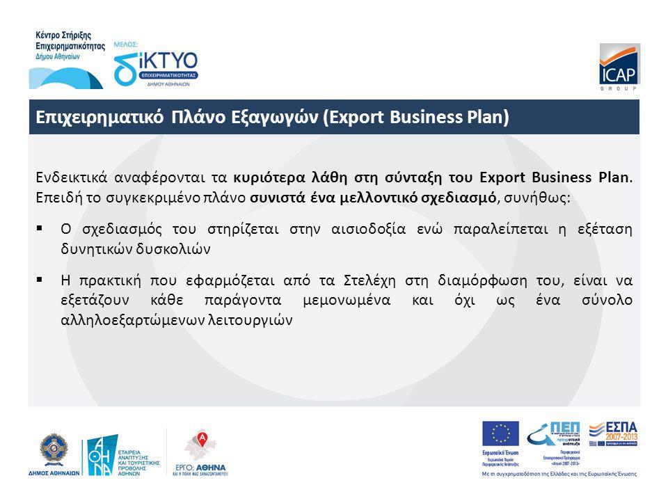 Ενδεικτικά αναφέρονται τα κυριότερα λάθη στη σύνταξη του Export Business Plan. Επειδή το συγκεκριμένο πλάνο συνιστά ένα μελλοντικό σχεδιασμό, συνήθως: