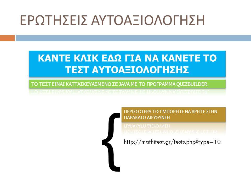 ΕΡΩΤΗΣΕΙΣ ΑΥΤΟΑΞΙΟΛΟΓΗΣΗ http://mathitest.gr/tests.php?type=10 {