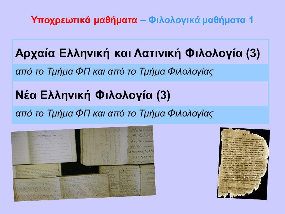 Υποχρεωτικά μαθήματα – Φιλολογικά μαθήματα 1 Αρχαία Ελληνική και Λατινική Φιλολογία (3) από το Τμήμα ΦΠ και από το Τμήμα Φιλολογίας Νέα Ελληνική Φιλολ