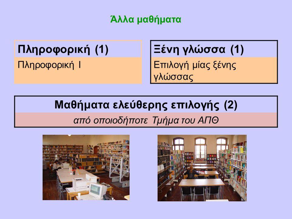 Άλλα μαθήματα Πληροφορική (1)Ξένη γλώσσα (1) Πληροφορική ΙΕπιλογή μίας ξένης γλώσσας Μαθήματα ελεύθερης επιλογής (2) από οποιοδήποτε Τμήμα του ΑΠΘ