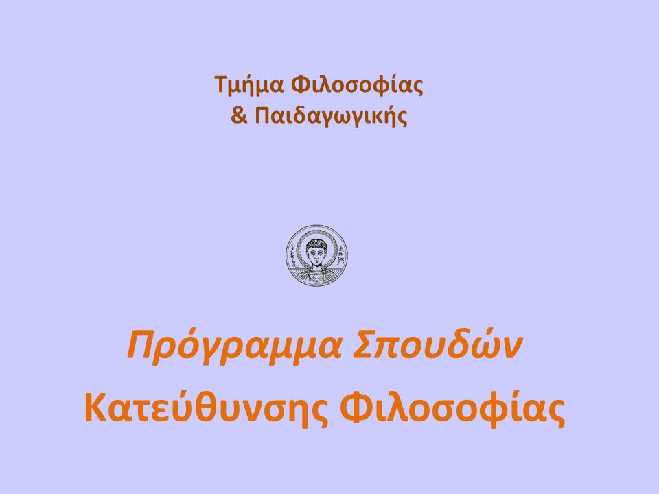 Τμήμα Φιλοσοφίας & Παιδαγωγικής Πρόγραμμα Σπουδών Κατεύθυνσης Φιλοσοφίας