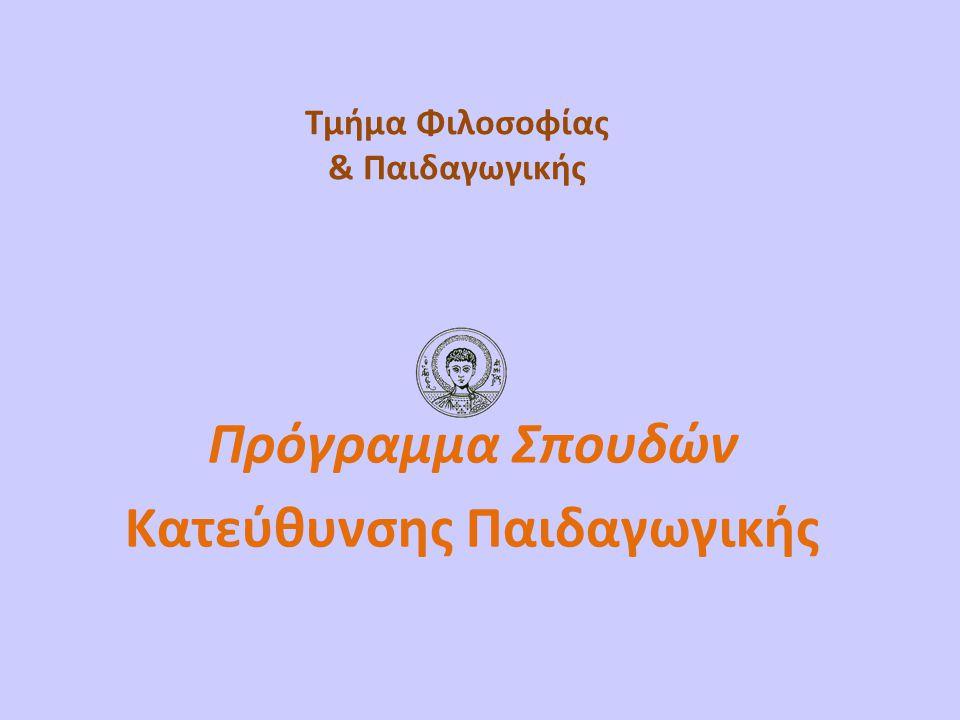 Τμήμα Φιλοσοφίας & Παιδαγωγικής Πρόγραμμα Σπουδών Κατεύθυνσης Παιδαγωγικής