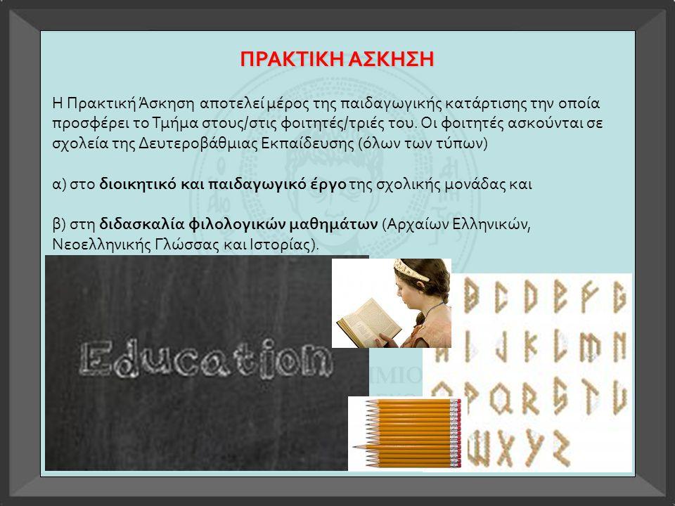 ΠΡΑΚΤΙΚΗ ΑΣΚΗΣΗ Η Πρακτική Άσκηση αποτελεί μέρος της παιδαγωγικής κατάρτισης την οποία προσφέρει το Τμήμα στους/στις φοιτητές/τριές του. Οι φοιτητές α