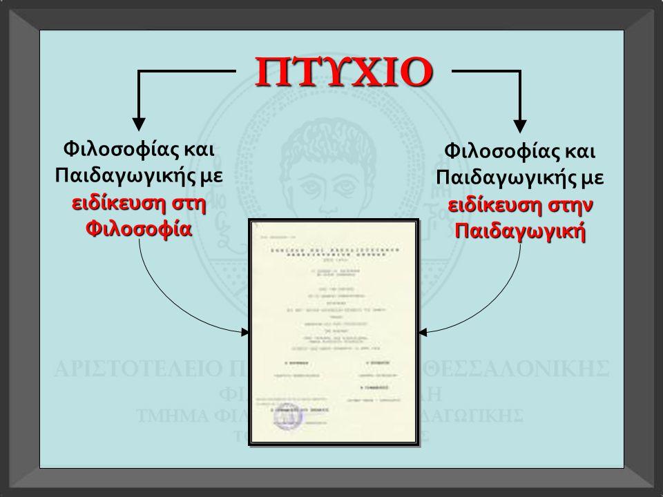 ΠΤΥΧΙΟ ειδίκευση στην Παιδαγωγική Φιλοσοφίας και Παιδαγωγικής με ειδίκευση στην Παιδαγωγική ειδίκευση στη Φιλοσοφία Φιλοσοφίας και Παιδαγωγικής με ειδ
