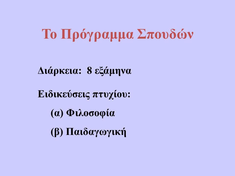 Το Πρόγραμμα Σπουδών Διάρκεια: 8 εξάμηνα Ειδικεύσεις πτυχίου: (α) Φιλοσοφία (β) Παιδαγωγική