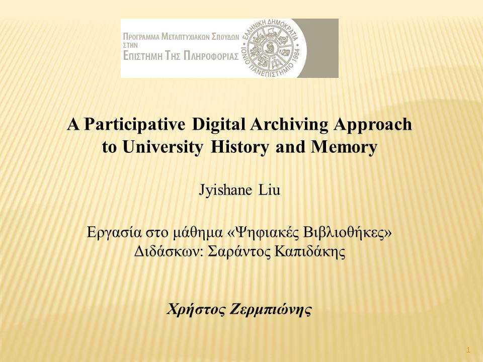 A Participative Digital Archiving Approach to University History and Memory Jyishane Liu Εργασία στο μάθημα «Ψηφιακές Βιβλιοθήκες» Διδάσκων: Σαράντος