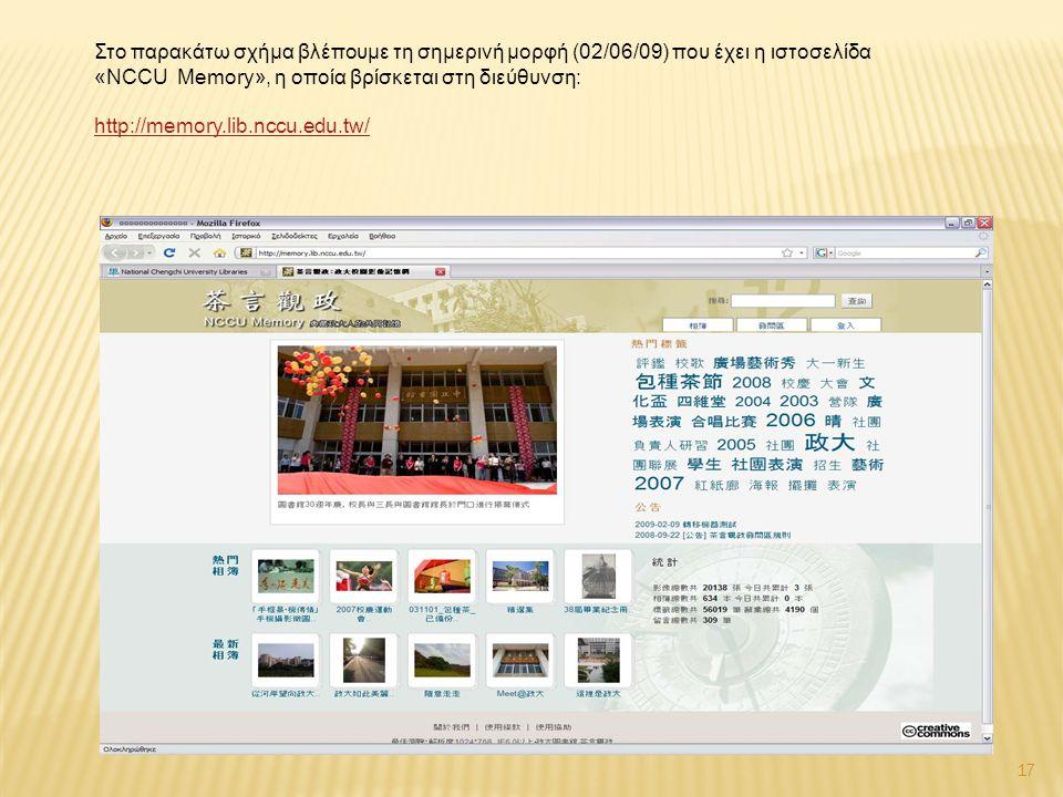17 Στο παρακάτω σχήμα βλέπουμε τη σημερινή μορφή (02/06/09) που έχει η ιστοσελίδα «NCCU Memory», η οποία βρίσκεται στη διεύθυνση: http://memory.lib.nc