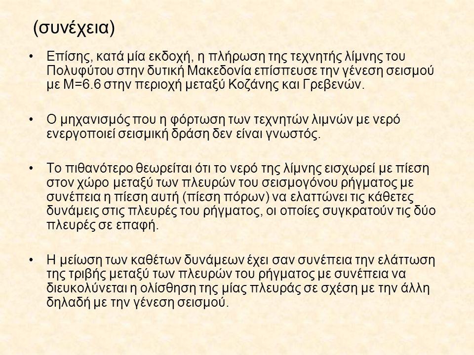 (συνέχεια) Επίσης, κατά μία εκδοχή, η πλήρωση της τεχνητής λίμνης του Πολυφύτου στην δυτική Μακεδονία επίσπευσε την γένεση σεισμού με Μ=6.6 στην περιο