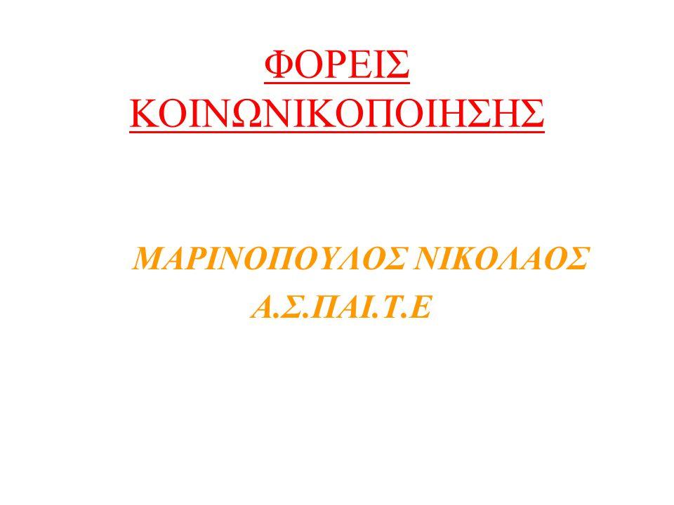ΦΟΡΕΙΣ ΚΟΙΝΩΝΙΚΟΠΟΙΗΣΗΣ ΜΑΡΙΝΟΠΟΥΛΟΣ ΝΙΚΟΛΑΟΣ Α.Σ.ΠΑΙ.Τ.Ε