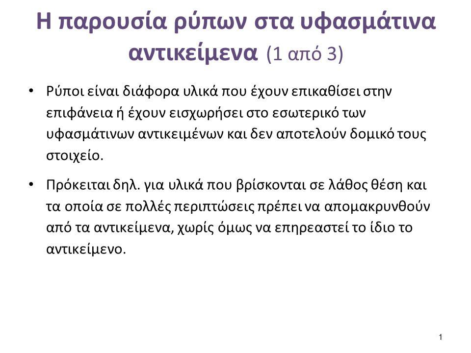 Σημείωμα Αναφοράς Copyright Τεχνολογικό Εκπαιδευτικό Ίδρυμα Αθήνας, Άννα Καρατζάνη 2014.