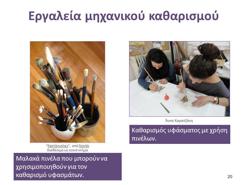 """Εργαλεία μηχανικού καθαρισμού Μαλακά πινέλα που μπορούν να χρησιμοποιηθούν για τον καθαρισμό υφασμάτων. """"Paintbrushes"""", από Storkk διαθέσιμο ως κοινό"""