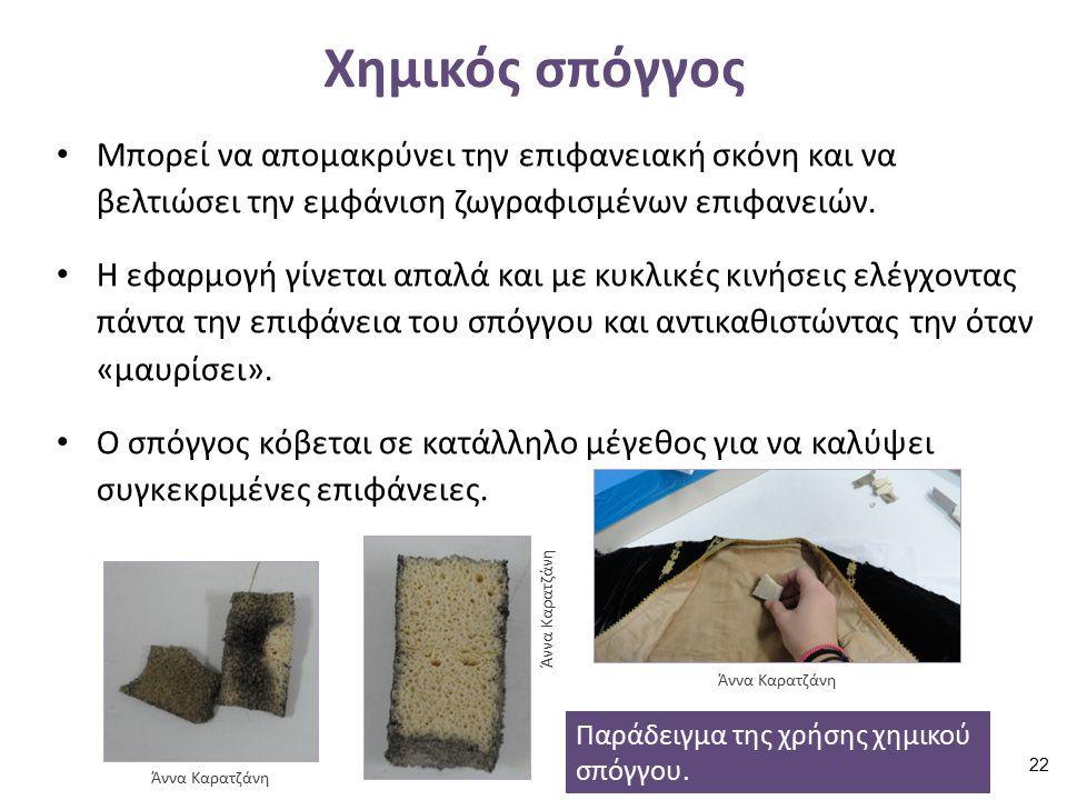 Χημικός σπόγγος Μπορεί να απομακρύνει την επιφανειακή σκόνη και να βελτιώσει την εμφάνιση ζωγραφισμένων επιφανειών. Η εφαρμογή γίνεται απαλά και με κυ
