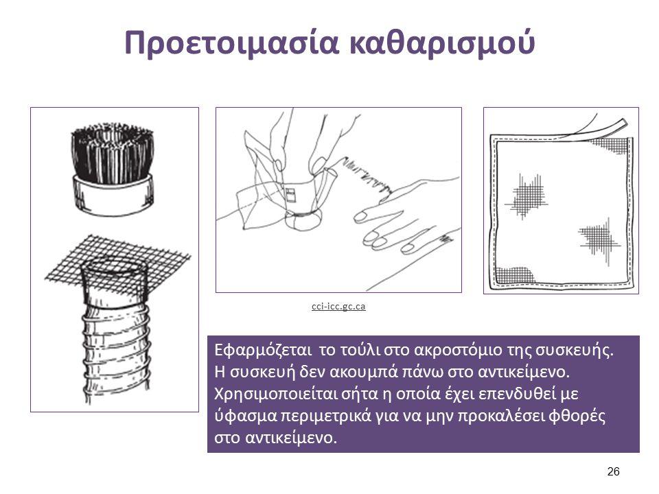 Προετοιμασία καθαρισμού Εφαρμόζεται το τούλι στο ακροστόμιο της συσκευής. Η συσκευή δεν ακουμπά πάνω στο αντικείμενο. Χρησιμοποιείται σήτα η οποία έχε