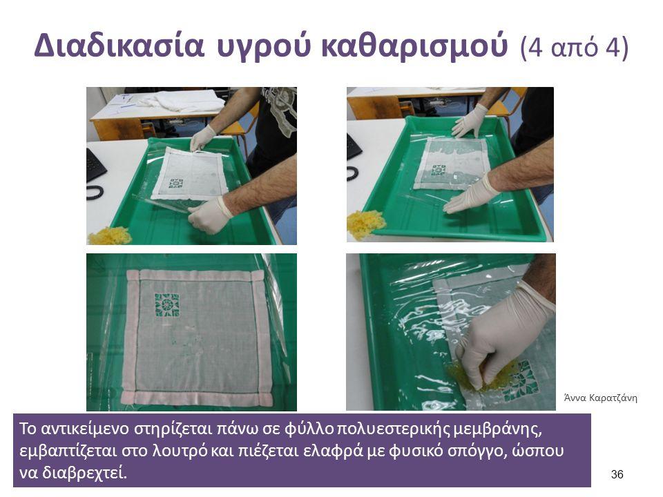 Διαδικασία υγρού καθαρισμού (4 από 4) Το αντικείμενο στηρίζεται πάνω σε φύλλο πολυεστερικής μεμβράνης, εμβαπτίζεται στο λουτρό και πιέζεται ελαφρά με