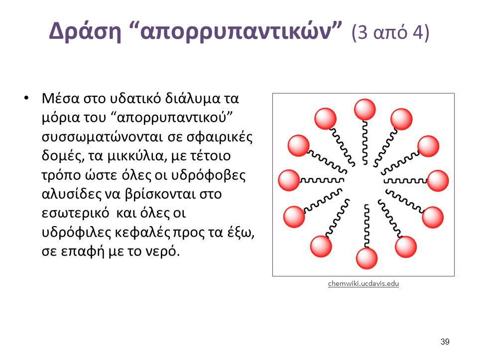 """Δράση """"απορρυπαντικών"""" (3 από 4) Μέσα στο υδατικό διάλυμα τα μόρια του """"απορρυπαντικού"""" συσσωματώνονται σε σφαιρικές δομές, τα μικκύλια, με τέτοιο τρό"""