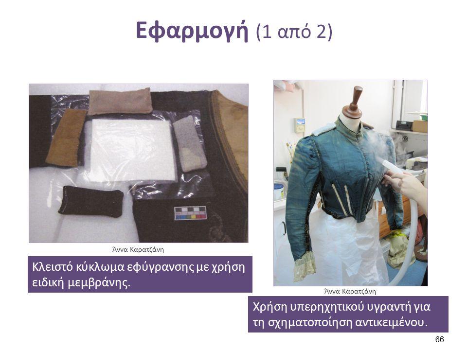 Εφαρμογή (1 από 2) Άννα Καρατζάνη Χρήση υπερηχητικού υγραντή για τη σχηματοποίηση αντικειμένου. Άννα Καρατζάνη Κλειστό κύκλωμα εφύγρανσης με χρήση ειδ