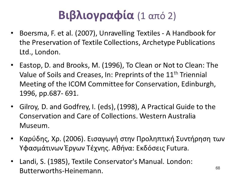 Βιβλιογραφία (1 από 2) Boersma, F. et al. (2007), Unravelling Textiles - A Handbook for the Preservation of Textile Collections, Archetype Publication