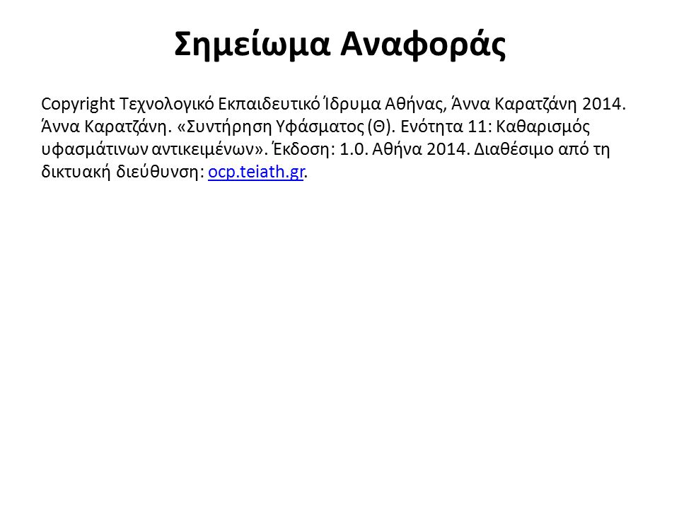 Σημείωμα Αναφοράς Copyright Τεχνολογικό Εκπαιδευτικό Ίδρυμα Αθήνας, Άννα Καρατζάνη 2014. Άννα Καρατζάνη. «Συντήρηση Υφάσματος (Θ). Ενότητα 11: Καθαρισ