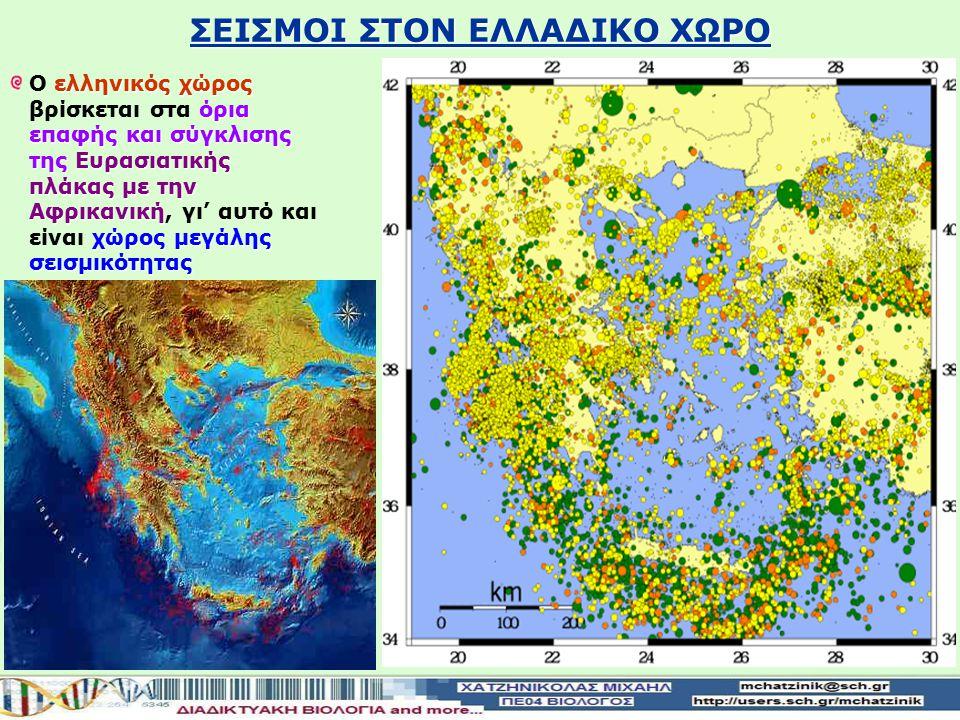 ΜΕΤΡΗΣΗ ΤΩΝ ΣΕΙΣΜΩΝ σεισμοί που προκαλούν βλάβες έχουν μέγεθος Οι σεισμοί που προκαλούν βλάβες έχουν τις περισσότερες φορές μέγεθος: Μεγαλύτερο από 5 Richter Μεγαλύτερο από 5 βαθμούς της κλίμακας Richter σεισμούς μεγέθους 8,7 - 8,9 ενέργεια που εκλύεται είναι περίπου 900 φορές μεγαλύτερη βόμβας στη Χιροσίμα Για μεγάλους σεισμούς μεγέθους 8,7 - 8,9 η ενέργεια που εκλύεται είναι περίπου 900 φορές μεγαλύτερη από αυτήν της βόμβας στη Χιροσίμα