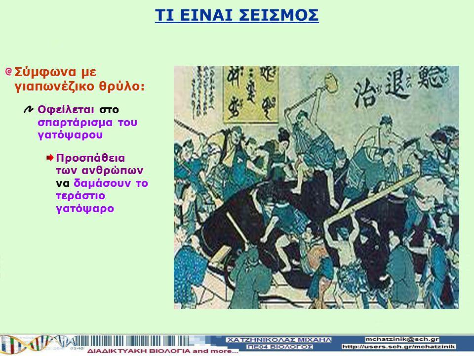 ΤΙ ΕΙΝΑΙ ΣΕΙΣΜΟΣ Στην αρχαιότητα πίστευαν ότι: ΕγκέλαδοςΕλληνική Μυθολογία αρχηγός των Γιγάντων Τιτάνων Ο Εγκέλαδος στην Ελληνική Μυθολογία φέρεται ως αρχηγός των Γιγάντων των καλουμένων Τιτάνων γιος του Τάρταρου και της ΓηςΕλληνική ΜυθολογίαΕλληνική Μυθολογία Φονεύθηκε Αθηνά Φονεύθηκε από την Αθηνά, κατά τη γιγαντομαχία Σικελία Αίτνα Σικελία Αίτνα Έρριψε εναντίον του τη Σικελία ή το όρος Αίτνα με το οποίο και τον καταπλάκωσεΣικελίαΑίτνα Εγκέλαδος κινούμενος και στενάζοντας μέσα στο τάφο του προκαλεί εκρήξεις ηφαιστείων και σεισμούς Ο Εγκέλαδος κινούμενος και στενάζοντας ενίοτε μέσα στο τάφο του προκαλεί εκρήξεις ηφαιστείων και σεισμούς.