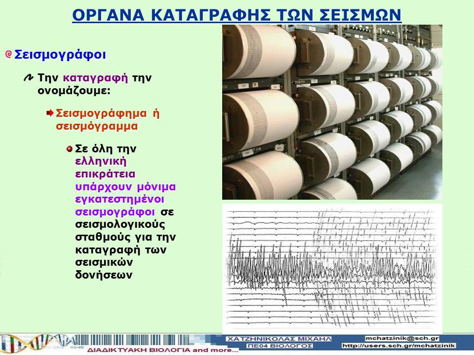ΟΡΓΑΝΑ ΚΑΤΑΓΡΑΦΗΣ ΤΩΝ ΣΕΙΣΜΩΝ Σεισμογράφοι καταγραφή Την καταγραφή την ονομάζουμε: Σεισμογράφημα ή σεισμόγραμμα ελληνική επικράτεια υπάρχουν μόνιμα εγκατεστημένοι σεισμογράφοι Σε όλη την ελληνική επικράτεια υπάρχουν μόνιμα εγκατεστημένοι σεισμογράφοι σε σεισμολογικούς σταθμούς για την καταγραφή των σεισμικών δονήσεων