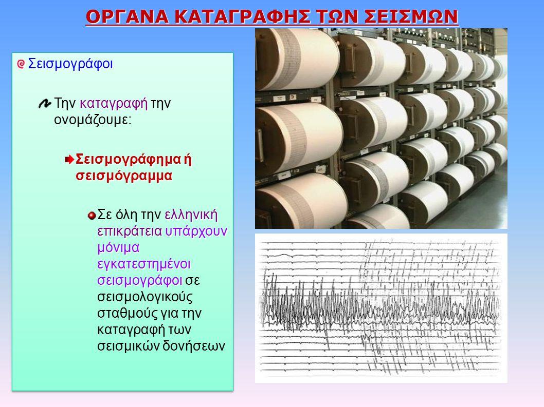 ΟΡΓΑΝΑ ΚΑΤΑΓΡΑΦΗΣ ΤΩΝ ΣΕΙΣΜΩΝ Σεισμογράφοι καταγραφή Την καταγραφή την ονομάζουμε: Σεισμογράφημα ή σεισμόγραμμα ελληνική επικράτειαυπάρχουν μόνιμα εγκ
