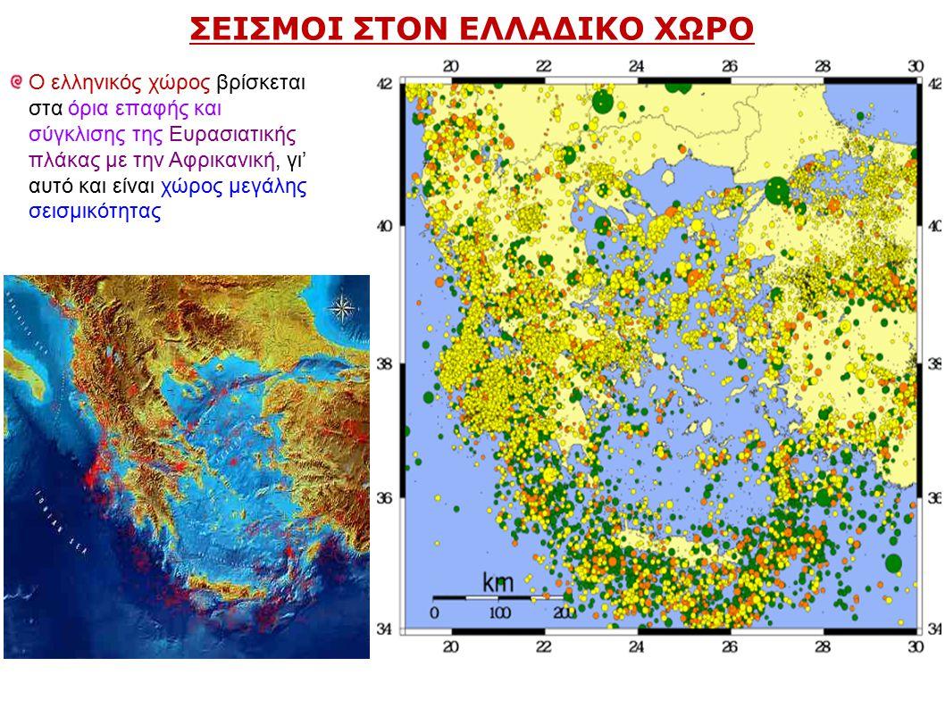 ΣΕΙΣΜΟΙ ΣΤΟΝ ΕΛΛΑΔΙΚΟ ΧΩΡΟ ελληνικός χώρος όρια επαφής και σύγκλισης τηςΕυρασιατικής πλάκας με την Αφρικανική χώρος μεγάλης σεισμικότητας Ο ελληνικός