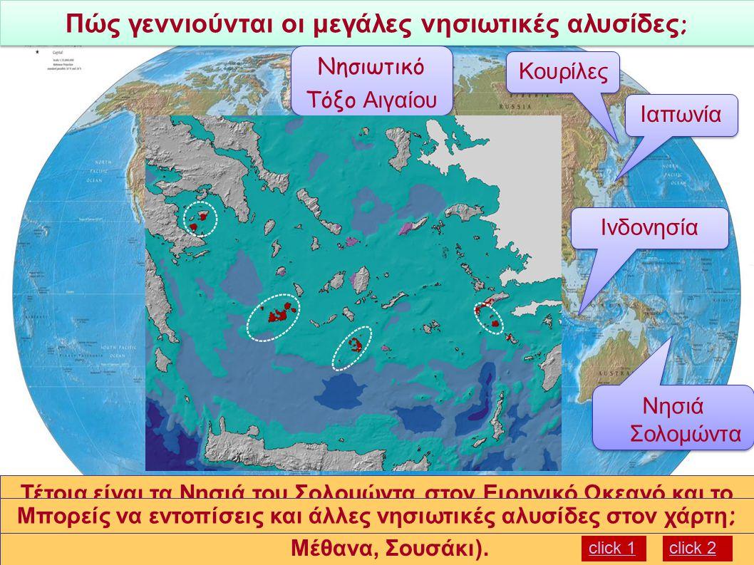 Β 4.3 Β 4.3 Πώς γεννιούνται τα βουνά και οι οροσειρές;τα βουνά Πώς γεννιούνται οι μεγάλες νησιωτικές αλυσίδες ; συγκλίνουν δύο λιθοσφαιρικές πλάκες στ