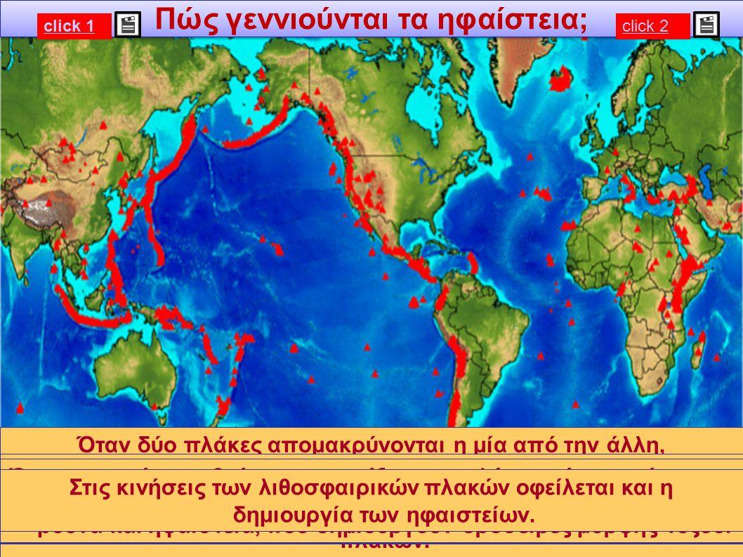 Τα ηφαίστεια είναι συγκεντρωμένα συνήθως σε συγκεκριμένες γεωγραφικές ζώνες κατά μήκος των ορίων των λιθοσφαιρικών πλακών. Όταν δύο πλάκες απομακρύνον