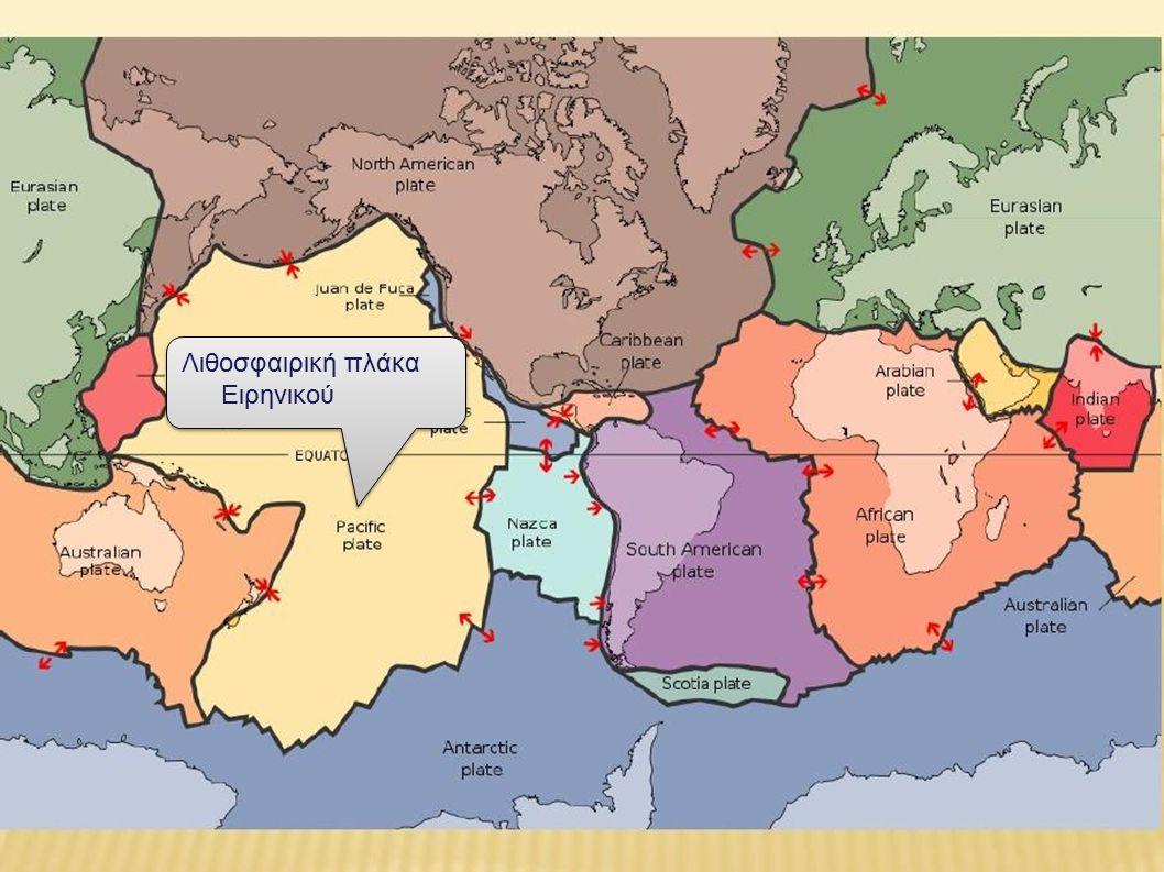 Τα ηφαίστεια αυτά βρίσκονται στα όρια της Ειρηνικής πλάκας (εκτός από το νότιο τμήμα της) κυρίως στα βορειοδυτικά της όπου συγκλίνει με την Ευρασιατικ