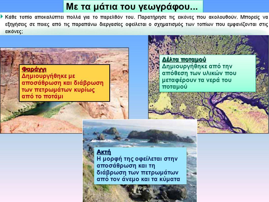 Με τα μάτια του γεωγράφου... Φαράγγι Δημιουργήθηκε με αποσάθρωση και διάβρωση των πετρωμάτων κυρίως από το ποτάμι Δέλτα ποταμού Δημιουργήθηκε από την