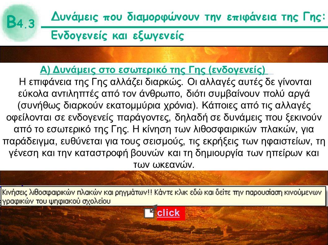 ΣΕΙΣΜΟΙ ΣΤΟΝ ΕΛΛΑΔΙΚΟ ΧΩΡΟ Βασικό τεκτονικό γνώρισμα του Ελληνικού χώρου είναι το Ελληνικό τόξο Ελληνικό τόξοόριο επαφής της Το Ελληνικό τόξο αποτελεί το όριο επαφής της: Ευρασιατικής λιθοσφαιρικής πλάκας Ευρασιατικής λιθοσφαιρικής πλάκας –τμήμα της οποίας είναι το Αιγαίο- Αφρικανικής πλάκας Αφρικανικής πλάκας –τμήμα της οποίας είναι η λιθόσφαιρα της Ανατ.