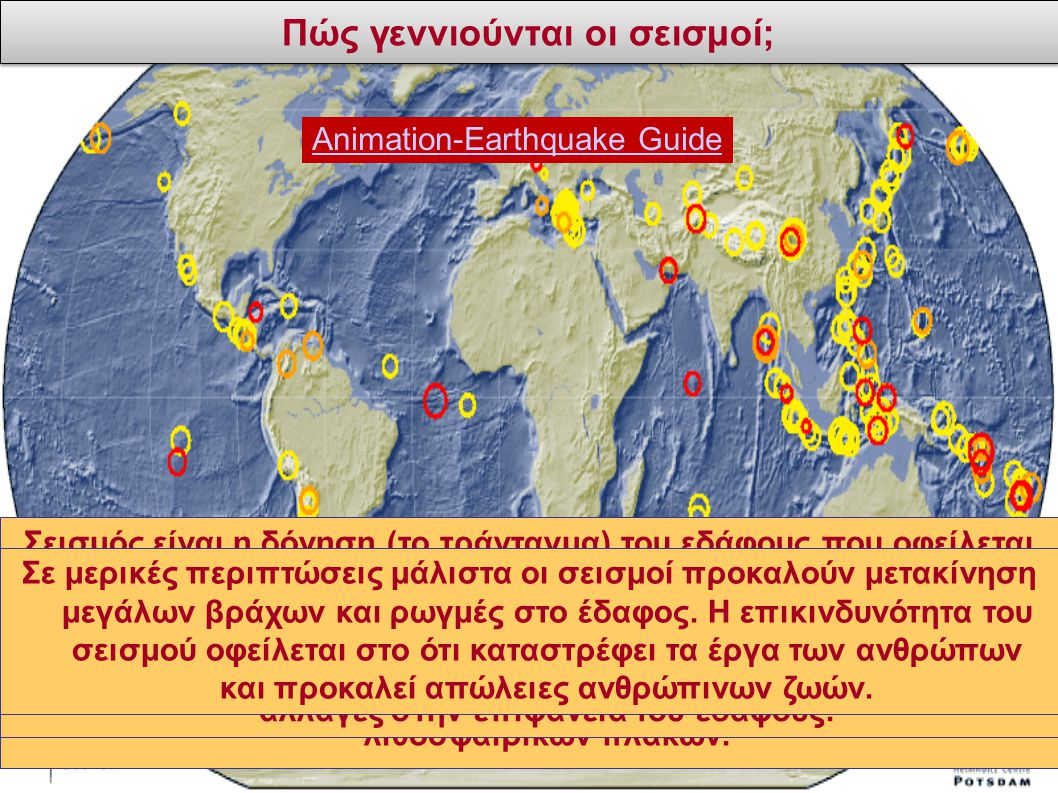 Πώς γεννιούνται οι σεισμοί; Animation-Earthquake Guide Σεισμός είναι η δόνηση (το τράνταγμα) του εδάφους που οφείλεται στη θραύση πετρωμάτων. Είναι το