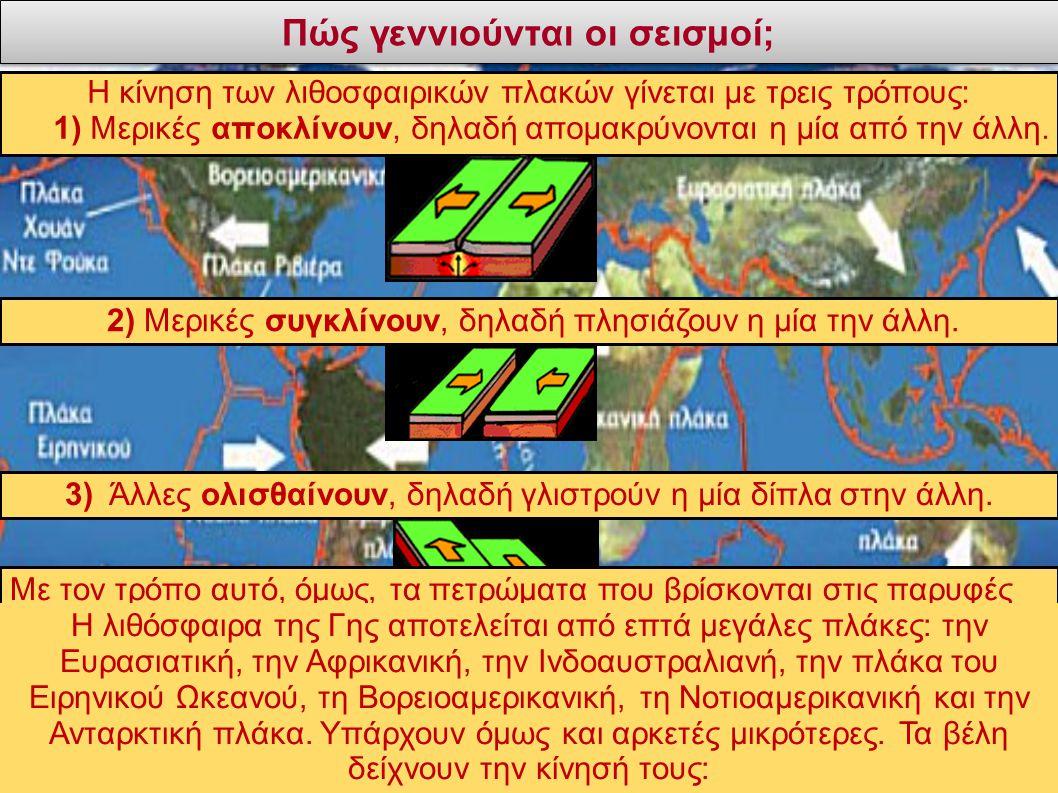  Μπορείς να εντοπίσεις τις πυκνοκατοικημένες περιοχές του πλανήτη που πλήττονται από σεισμούς; ΜΜπορείς να εντοπίσεις τις πυκνοκατοικημένες περιοχές του πλανήτη που πλήττονται από σεισμούς;