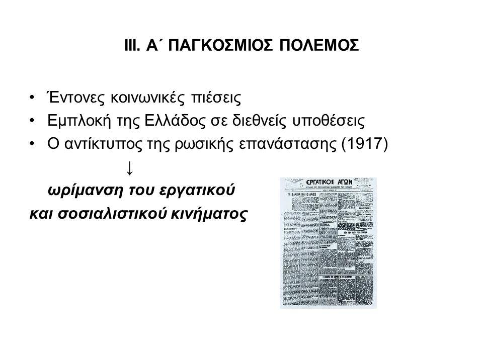 III. Α΄ ΠΑΓΚΟΣΜΙΟΣ ΠΟΛΕΜΟΣ Έντονες κοινωνικές πιέσεις Εμπλοκή της Ελλάδος σε διεθνείς υποθέσεις Ο αντίκτυπος της ρωσικής επανάστασης (1917) ↓ ωρίμανση