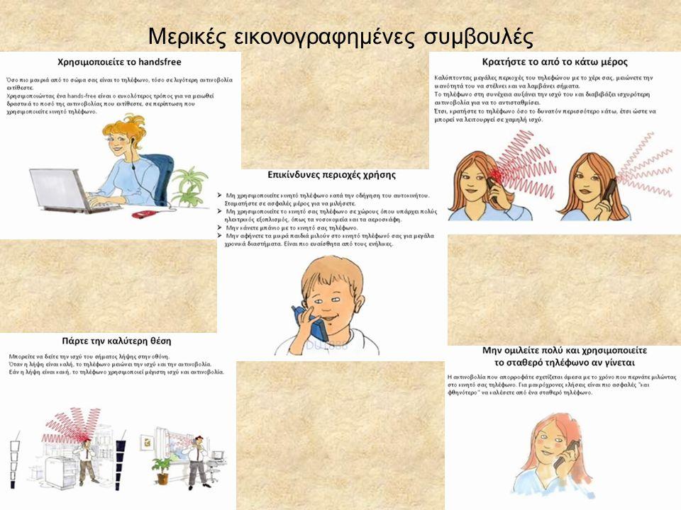 Μερικές εικονογραφημένες συμβουλές