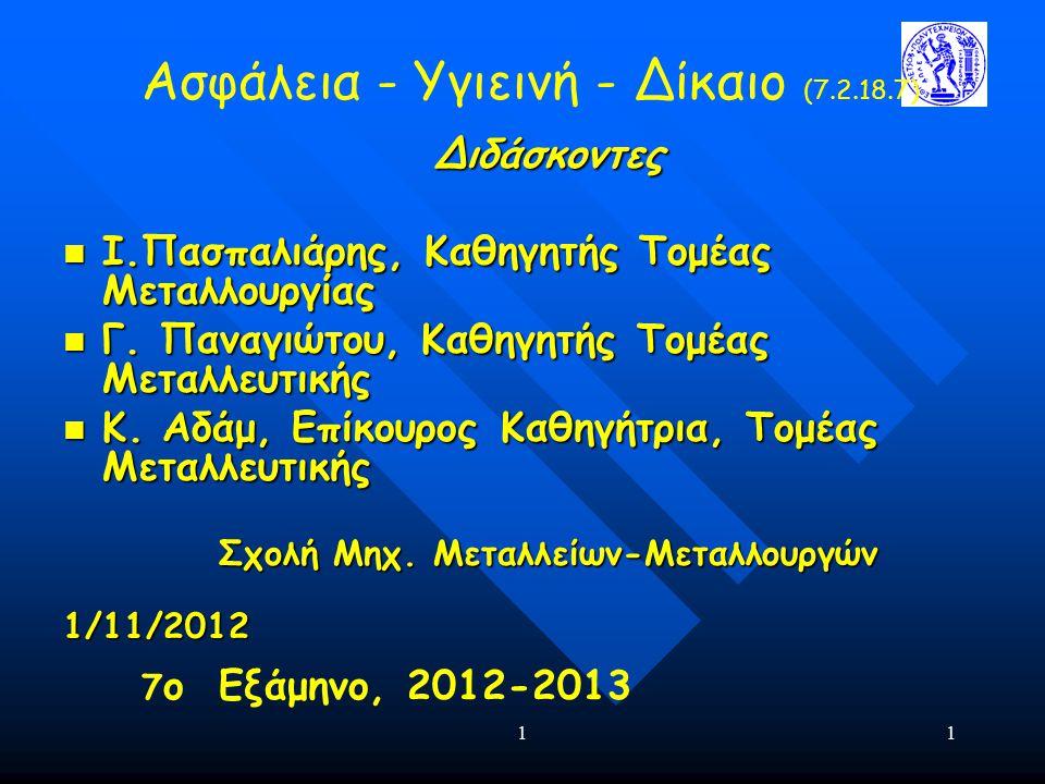 11 Διδάσκοντες Ι.Πασπαλιάρης, Καθηγητής Τομέας Μεταλλουργίας Ι.Πασπαλιάρης, Καθηγητής Τομέας Μεταλλουργίας Γ.