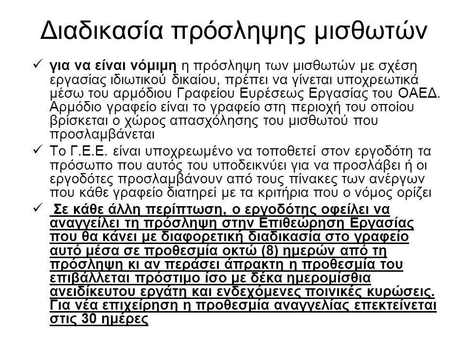 Διαδικασία πρόσληψης μισθωτών για να είναι νόμιμη η πρόσληψη των μισθωτών με σχέση εργασίας ιδιωτικού δικαίου, πρέπει να γίνεται υποχρεωτικά μέσω του αρμόδιου Γραφείου Ευρέσεως Εργασίας του ΟΑΕΔ.