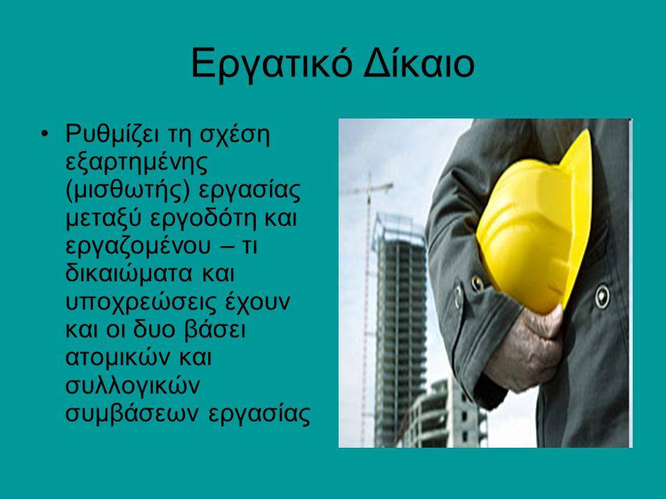 Εργατικό Δίκαιο Ρυθμίζει τη σχέση εξαρτημένης (μισθωτής) εργασίας μεταξύ εργοδότη και εργαζομένου – τι δικαιώματα και υποχρεώσεις έχουν και οι δυο βάσ