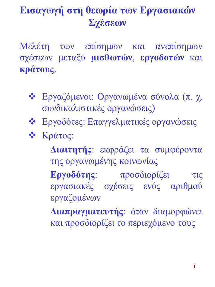1 Εισαγωγή στη θεωρία των Εργασιακών Σχέσεων Μελέτη των επίσημων και ανεπίσημων σχέσεων μεταξύ μισθωτών, εργοδοτών και κράτους.